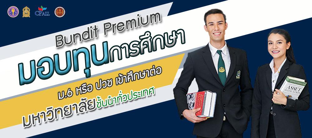 Bundit Premium มอบทุนการศึกษามากมาย